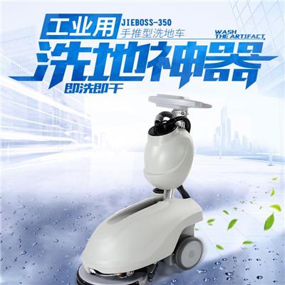 智能洗地机 JIEBOSS-350