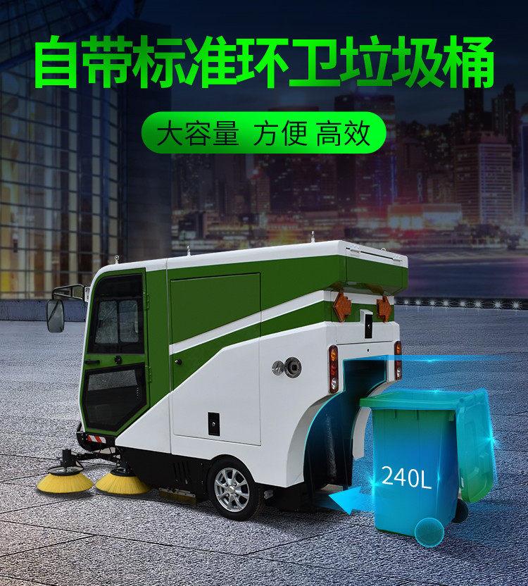 洁博士电动环卫带垃圾桶清扫车2000T