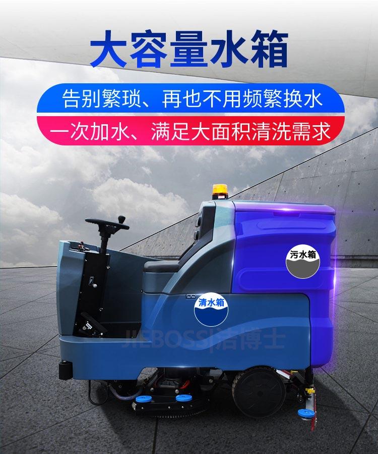 洁博士大型驾驶式智能电动洗地机