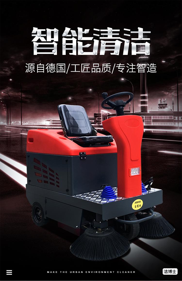 潔博士小型電動掃地車1250